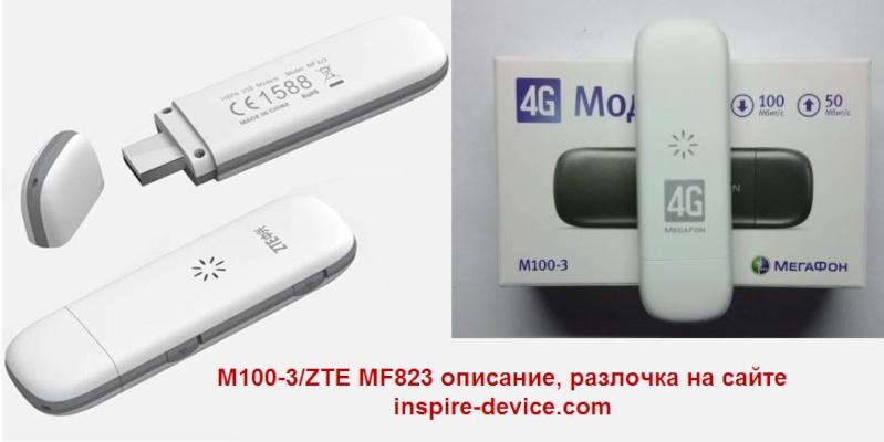 Драйвера для модема мегафон m100 3 скачать