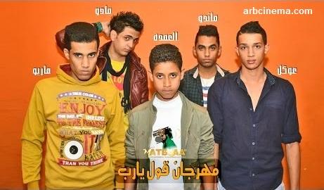مهرجان يارب محمود العمده كامل 010.jpg