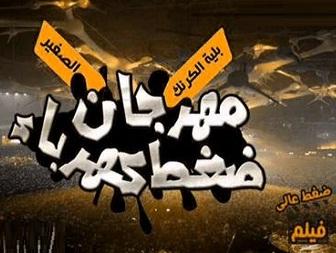 مهرجان كهرباء فيلم عالي بلية 111113.jpg