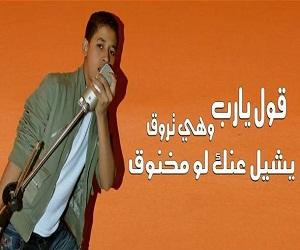 مهرجان محمود العمده و مصطفى ماندو - قول يارب MP3 نسخة اصلية