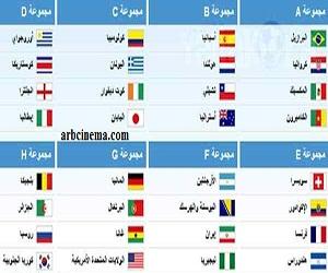 جدول ومواعيد جميع مباريات كأس العالم البرازيل 2014