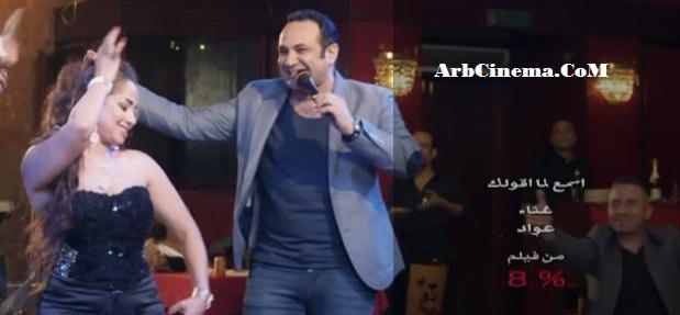 أغنية عواد اسمع اقولك كاملة 3awad110.jpg