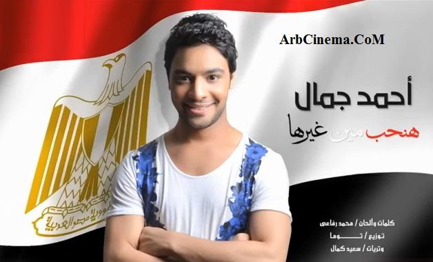 أغنية أحمد جمال هنحب غيرها aaaa12.jpg