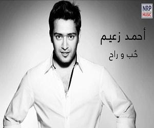"""اغنية """"أحمد زعيم"""" """"حب وراح"""" ahmed10.jpg"""