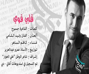 اغنية قلبي قوي - كاظم الساهر 2014 الأغنية MP3 النسخة الأصلية