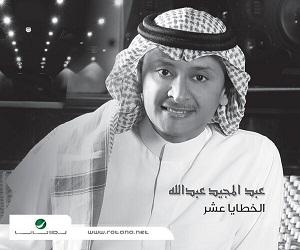 البوم عبد المجيد عبدالله 2013 الخطايا عشر تحميل نسخة اصلية