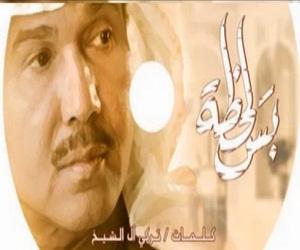 بس لحظه - محمد عبده MP3 الأغنية نسخة أصلية كامله