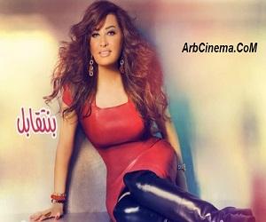 اغنية لطيفه بنتقابل 2014 الأغنية MP3 النسخة الأصلية