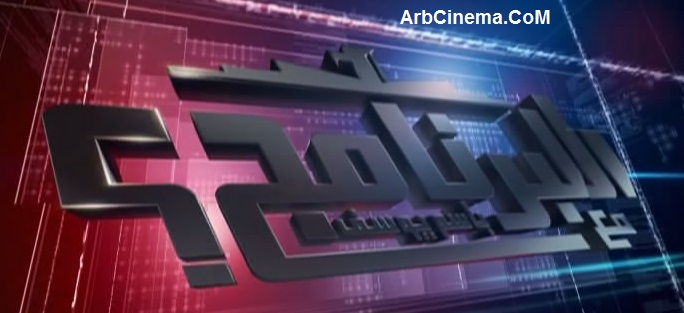 مشاهدة لاين الحلقة برنامج البرنامج ber10.jpg