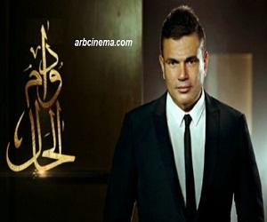 نسخة أصلية: أغنية دوام الحال - عمرو دياب 2014 MP3 كاملة