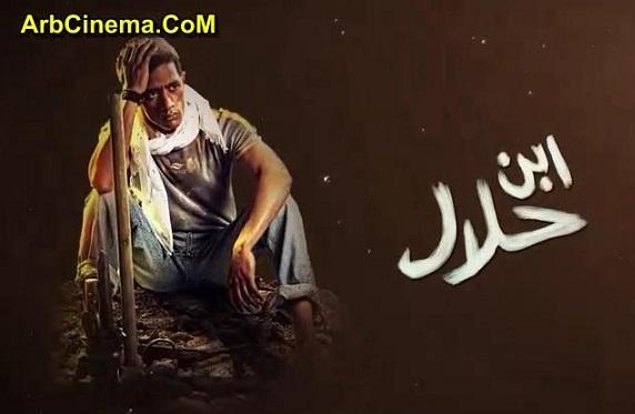 Ebn 7alal ابن حلال