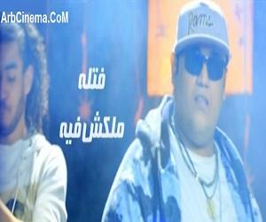 مهرجان فتله ملكش فيه MP3 - ملكش فيه