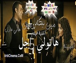 أغنية مين بيكمل مين MP3 من فيلم هاتولي راجل هاني عادل وأمينة