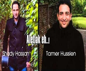 اغنية قالتلك ايه شادى حسن وتامر حسين 2014 الأغنية MP3