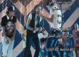 مهرجان الكيمي كا كريم محمود عبد العزيز MP3 النسخة الأصلية