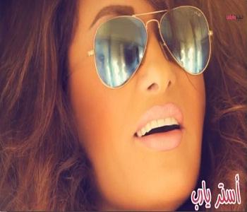 اغنية أستر يارب - لطيفه 2014 الأغنية MP3 النسخة الأصلية