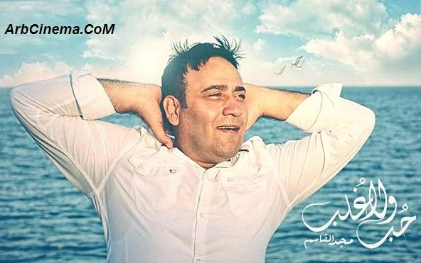 """اغنية """"مجد القاسم"""" """"حب غلب"""" majd110.jpg"""