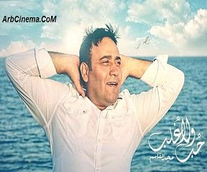 اغنية حب ولا غلب مجد القاسم 2014 الأغنية MP3 النسخة الأصلية