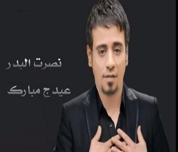 عيدك مبارك جديد نصرت البدر 2014 MP3 النسخة الأصلية