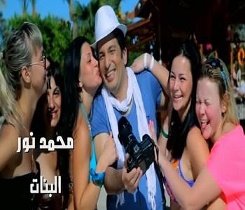 اغنية البنات - محمد نور 2014 الأغنية MP3 النسخة الأصلية