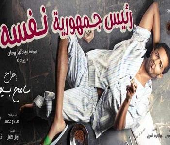 """مهرجان رئيس جمهورية نفسه """"محمد ra2ees10.jpg"""