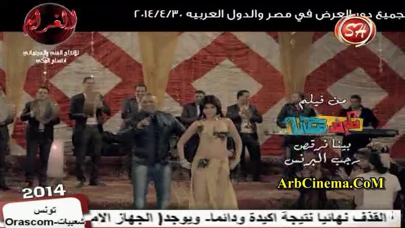 أغنية البرنس بينا نرقص فيلم ragab_10.jpg