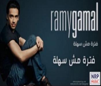 أغنية فتره مش سهله رامي جمال MP3 كامله - نسخة أصلية