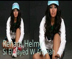 أغنية سي السيد و أمينه - ريهام حلمي MP3 نسخة أصلية كاملة