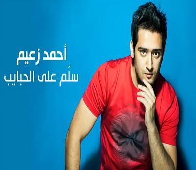 أغنية أحمد زعيم الحبايب كاملة rrrr10.jpg
