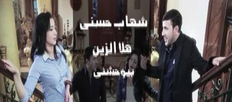 اغنية شهاب حسني وهلا الزين shehab10.jpg