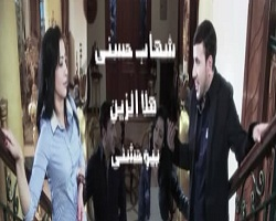 أغنية بيوحشني شهاب حسني و هلا الزين MP3 نسخة أصلية 2014