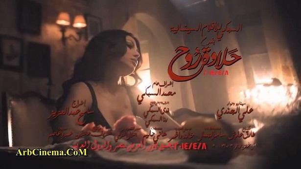 فيلم حلاوة تحميل HDrip التريلر snapsh68.jpg