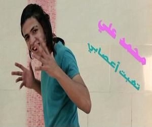مهرجان تعبت أعصابي محمد علي MP3 نسخة أصلية