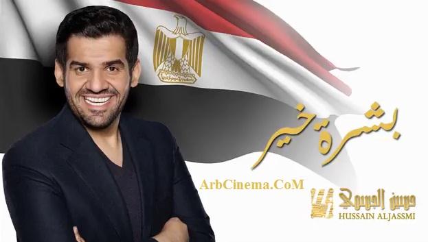 تحميل اغنية حسين الجسمى بشرة خير