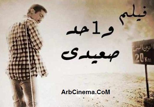 مهرجان صعيدي فيلم واحد صعيدي waaa10.jpg