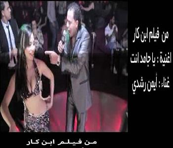 أغنية يا جامد انت MP3 من فيلم ابن كار غناء ايمن رشدي