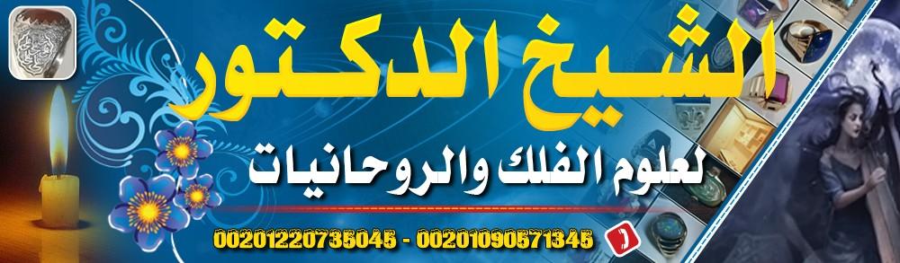 شبكة ومنتديات الشيخ الدكتور لعلوم الفلك والروحانيات وعلاج السحر00201090571345 او 00201220735045