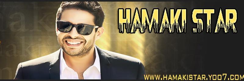 Hamaki Official Forum | رابطة عشاق محمد حماقي