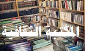 المكتبة الثقافية