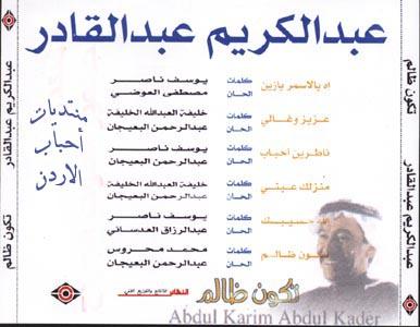 عبدالكريم عبدالقادر جميع الالبومات
