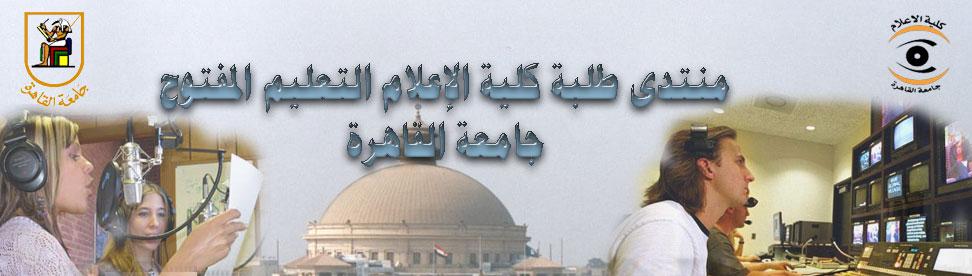 منتدى طلبة كلية الاعلام التعليم المفتوح جامعة القاهرة