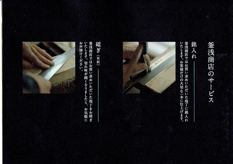 Expo vente de couteaux japonais paris page 2 for Mobilier japonais paris 15