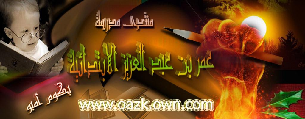 منتدى مدرسة عمر بن عبد العزيز الابتدائية