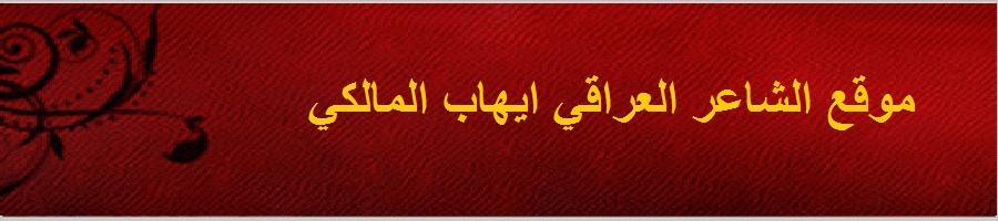 موقع الشاعر ايهاب المالكي