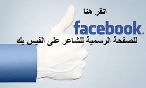 صفحة فيس بك