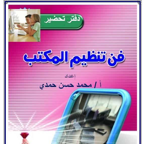 دفتر تحضير  الكمبيوتر للصفوف الاول والثانى والثالث الاعدادى 2014 المنهاج المصري 111.jpg