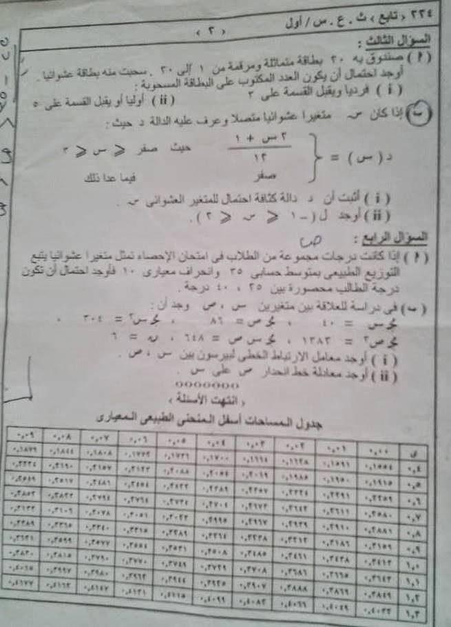 امتحان السودان 2014 فى الاحصاء ouooou11.jpg