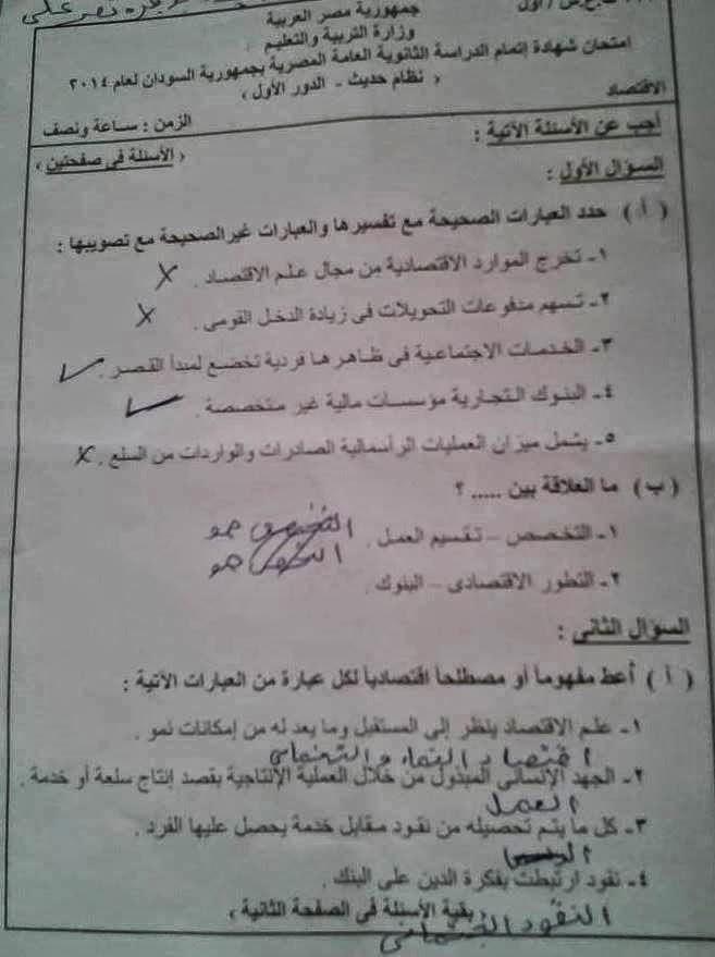 امتحان السودان 2014 فى الاقتصاد ouoouo10.jpg