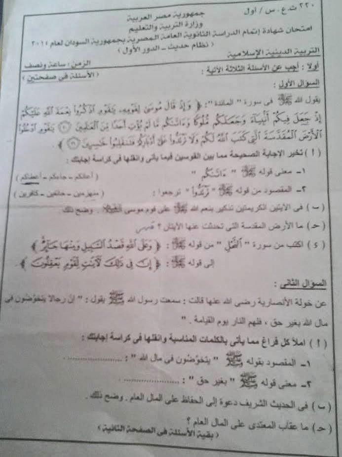 امتحان السودان 2014 فى التربية الدينية ouousu10.jpg