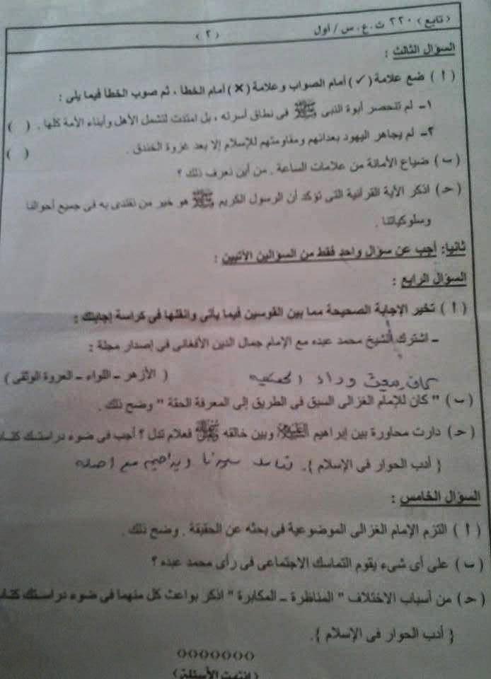 امتحان السودان 2014 فى التربية الدينية ouousu11.jpg
